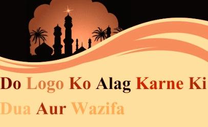 दो लोगों में लड़ाई करवाने का वजीफा - Do Logo Me Ladai Karwane Ka Wazifa, Totka, Upay, Dua, Amal, Tarika